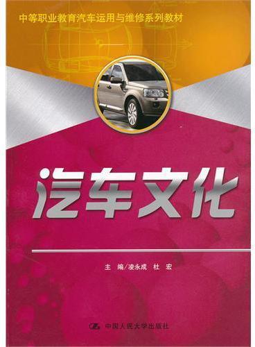 汽车文化(中等职业教育汽车运用与维修系列教材)