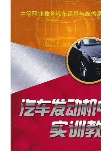 汽车发动机电控技术实训教程(中等职业教育汽车运用与维修系列教材)