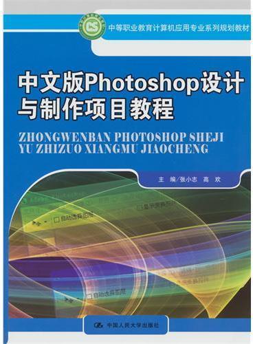 中文版Photoshop设计与制作项目教程(中等职业教育计算机应用专业系列规划教材)