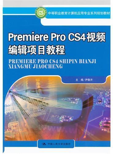 Premiere Pro CS4 视频编辑项目教程(中等职业教育计算机应用专业系列规划教材)