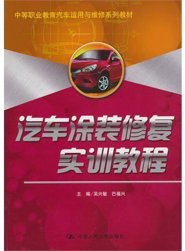 汽车涂装修复实训教程(中等职业教育汽车运用与维修系列教材)