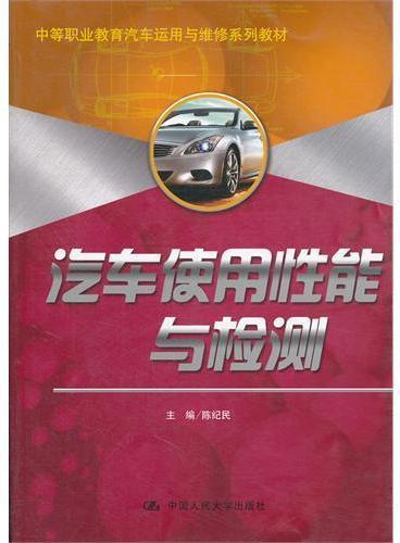 汽车使用性能与检测(中等职业教育汽车运用与维修系列教材)