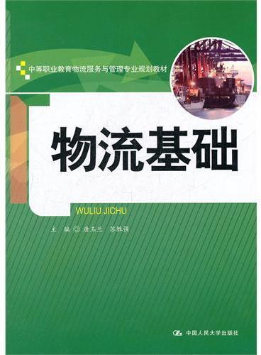 物流基础(中等职业教育物流服务与管理专业规划教材)