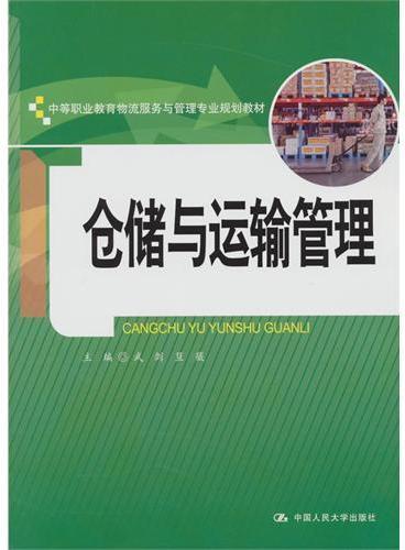 仓储与运输管理(中等职业教育物流服务与管理专业规划教材)