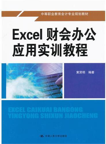 Excel财会办公应用实训教程(中等职业教育会计专业规划教材)
