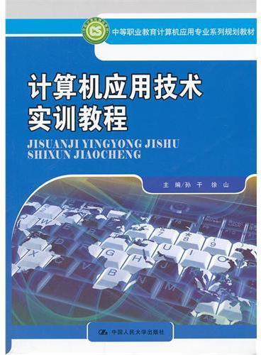计算机应用技术实训教程(中等职业教育计算机应用系列规划教材)