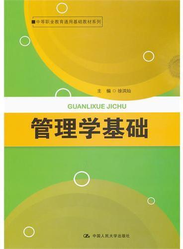 管理学基础(中等职业教育通用基础教材系列)