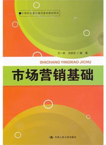 市场营销基础(中等职业教育通用基础教材系列)