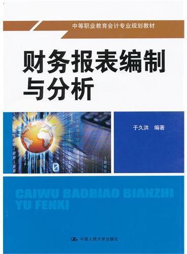 财务报表编制与分析(中等职业教育会计专业规划教材)