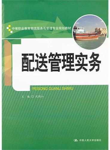 配送管理实务(中等职业教育物流服务与管理专业规划教材)