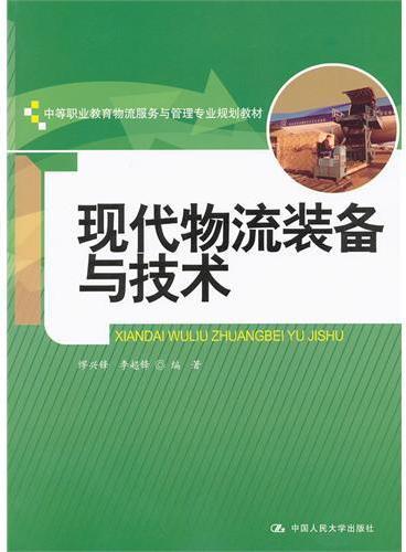 现代物流装备与技术(中等职业教育物流服务与管理专业规划教材)