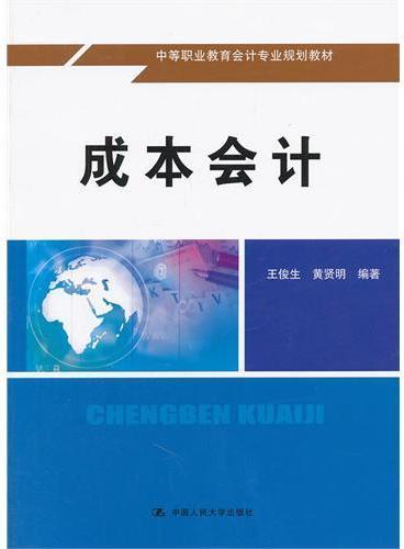 成本会计(中等职业教育会计专业规划教材)