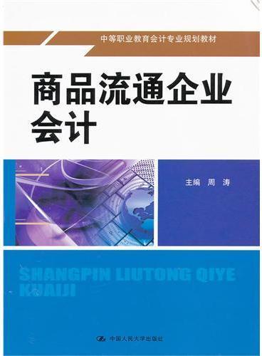 商品流通企业会计(中等职业教育会计专业规划教材)