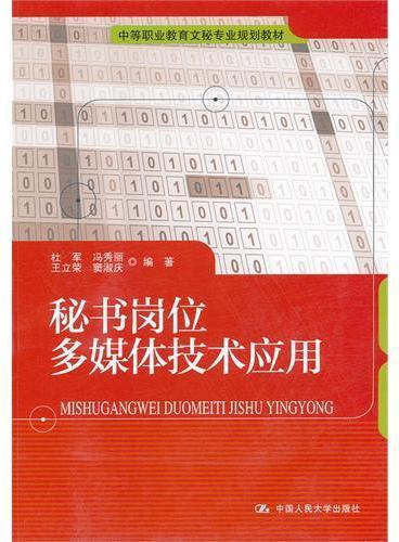 秘书岗位多媒体技术应用(中等职业教育文秘专业规划教材)