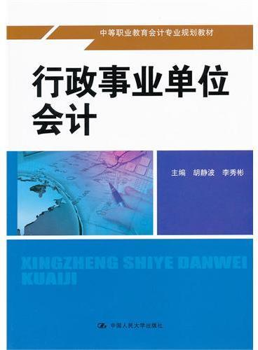 行政事业单位会计(中等职业教育会计专业规划教材)