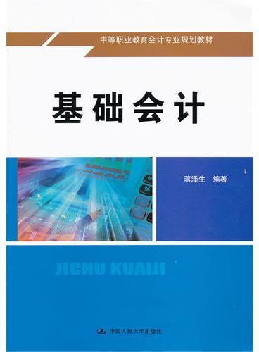 基础会计(中等职业教育会计专业规划教材)
