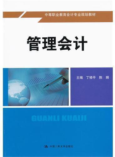 管理会计(中等职业教育会计专业规划教材)