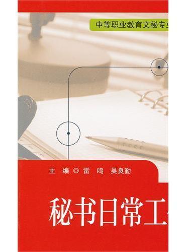 秘书日常工作实训(中等职业教育文秘专业规划教材)