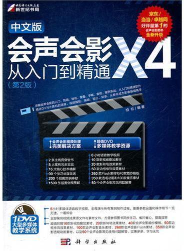 中文版会声会影X4从入门到精通(第2版)(DVD)