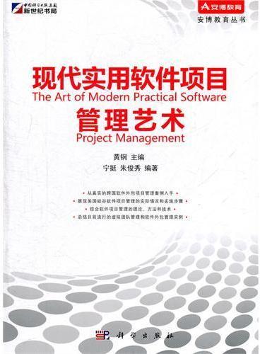 现代实用软件项目管理艺术