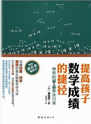 提高孩子数学成绩的捷径:神奇的19×19乘法口诀(引发数学兴趣、培养数学思维的最佳读物,全面开发孩子的右脑潜能)