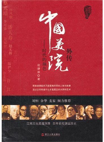中国美院外传——时代的颜色