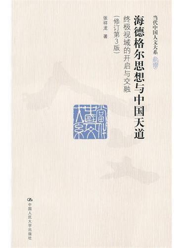 海德格尔思想与中国天道:终极视域的开启与交融(修订第3版)(当代中国人文大系)