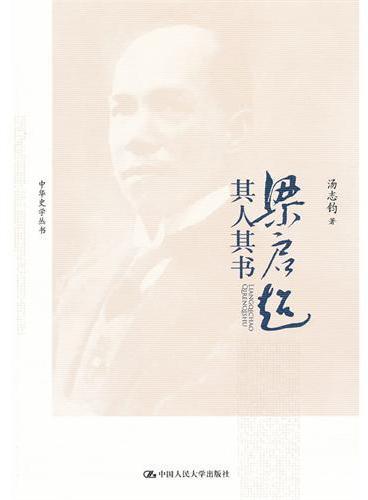 梁启超其人其书(中华史学丛书)