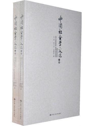 中国社会学文选(上下册)