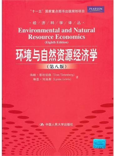 """环境与自然资源经济学(第八版)(经济科学译丛;""""十一五""""国家重点图书出版规划项目)"""