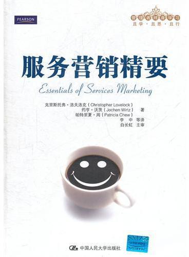 服务营销精要(管理者终身学习)