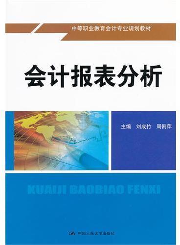 会计报表分析(中等职业教育会计专业规划教材)