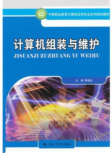 计算机组装与维护(中等职业教育计算机应用专业系列规划教材)