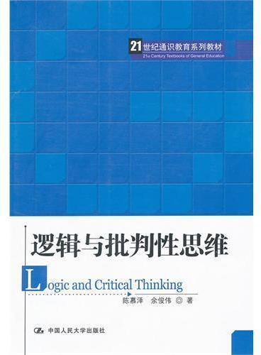 逻辑与批判性思维