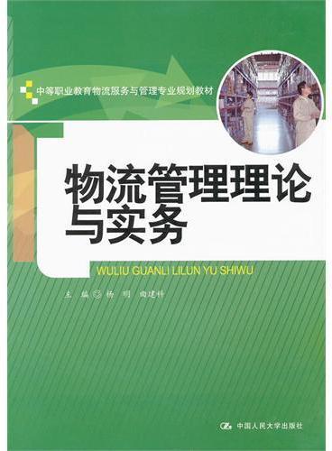 物流管理理论与实务(中等职业教育物流服务与管理专业规划教材)