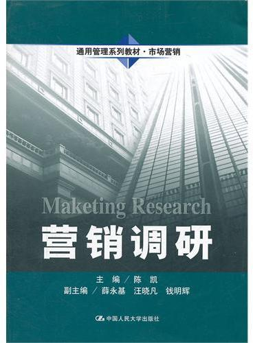 营销调研(通用管理系列教材·市场营销)