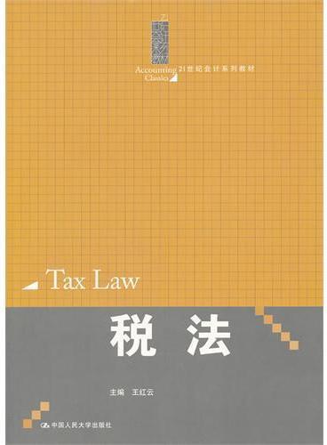 税法(21世纪会计系列教材)