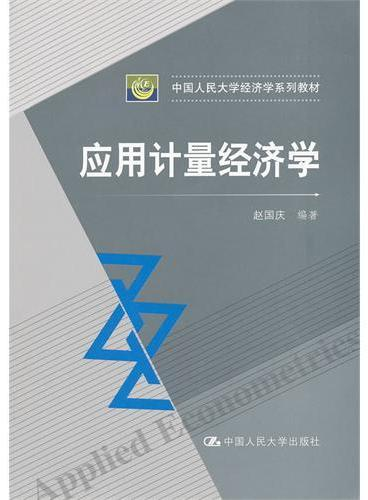 应用计量经济学(中国人民大学经济学系列教材)