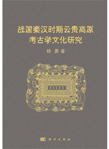 战国秦汉时期云贵高原考古学文化研究