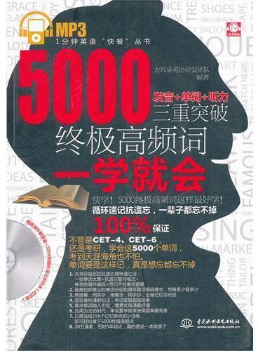 """5000终极高频词一学就会(发音+单词+听力,三重突破)(赠MP3光盘)(录音制品MP3)(1分钟英语""""快餐""""丛书)"""