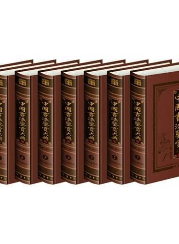 中国书法鉴赏大典(全本皮面精装,共8册,简体横排,文白对照,评注插图版)