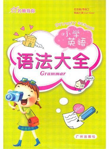 名师教你小学生英语-语法大全