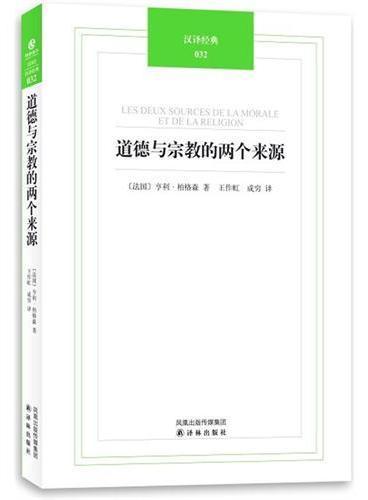 汉译经典032-道德与宗教的两个来源