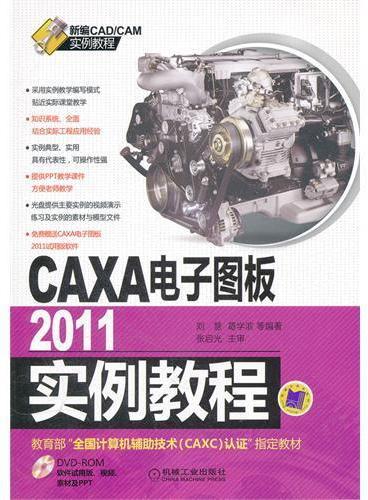 CAXA电子图板2011实例教程