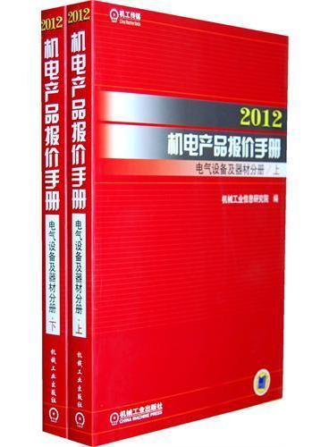 2012机电产品报价手册 电气设备及器材分册