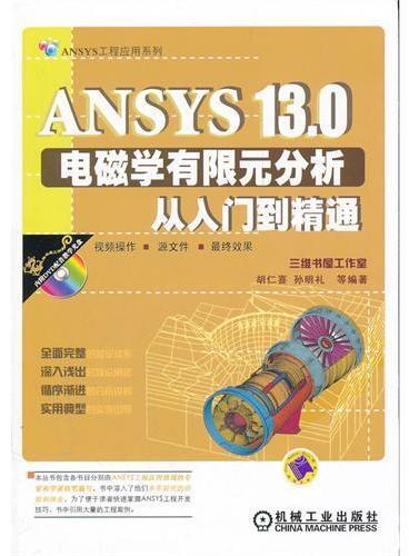 ANSYS 13.0电磁学有限元分析从入门到精通(ANSYS工程应用系列丛书)