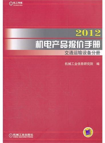 2012机电产品报价手册 交通运输设备分册