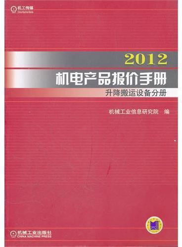2012机电产品报价手册 升降搬运设备分册