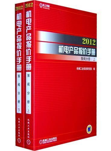 2012机电产品报价手册 泵阀分册(上下册)