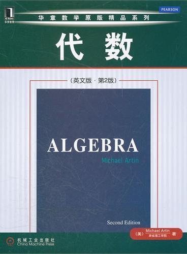 代数(英文版-第2版)(代数学的经典教材,著名代数学家与代数几何学家Michael Artin所著)